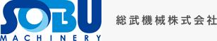 SOBU 総武機械株式会社